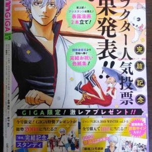 Shonen Jump Giga مجلة