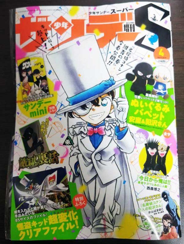 Shonen Super Sunday مجلة